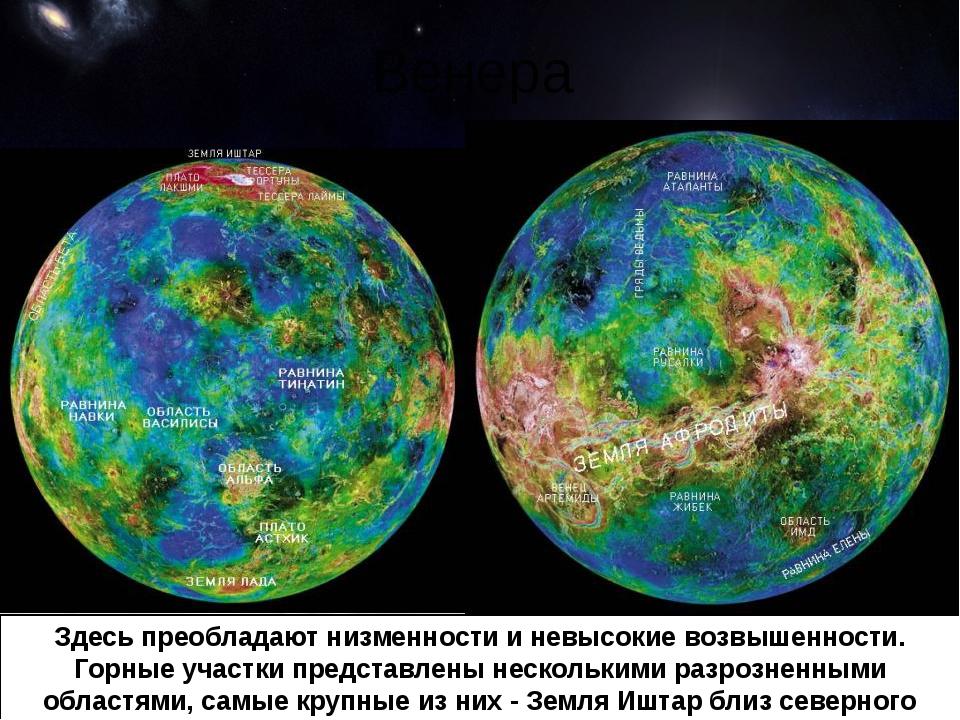 Марс В диаметре эта планета насчитывает 6780 километров. Это чуть больше, че...