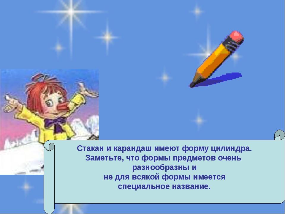 Стакан и карандаш имеют форму цилиндра. Заметьте, что формы предметов очень...