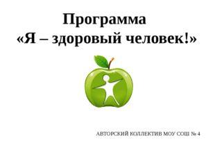 Программа «Я – здоровый человек!» АВТОРСКИЙ КОЛЛЕКТИВ МОУ СОШ № 4