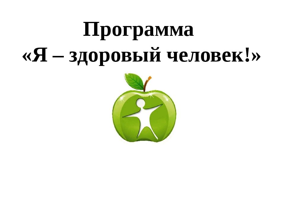 Программа «Я – здоровый человек!»