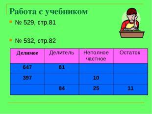 Работа с учебником № 529, стр.81 № 532, стр.82 ДелимоеДелительНеполное част