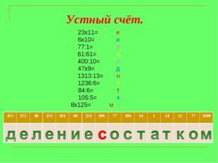 23х11= е 6х10= и 77:1= о 61:61= а 400:10= л 47х9= д 1313:13= н 1236:6= с 84:6