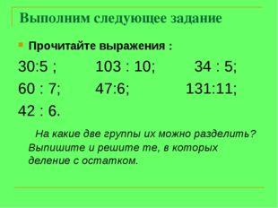 Выполним следующее задание Прочитайте выражения : 30:5 ; 103 : 10; 34 : 5; 6