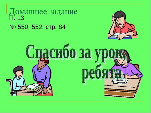 Домашнее задание П. 13 № 550; 552; стр. 84