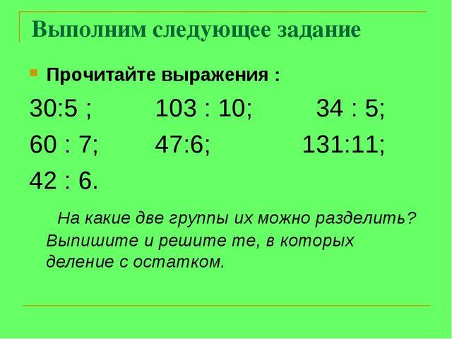 Выполним следующее задание Прочитайте выражения : 30:5 ; 103 : 10; 34 : 5; 6...