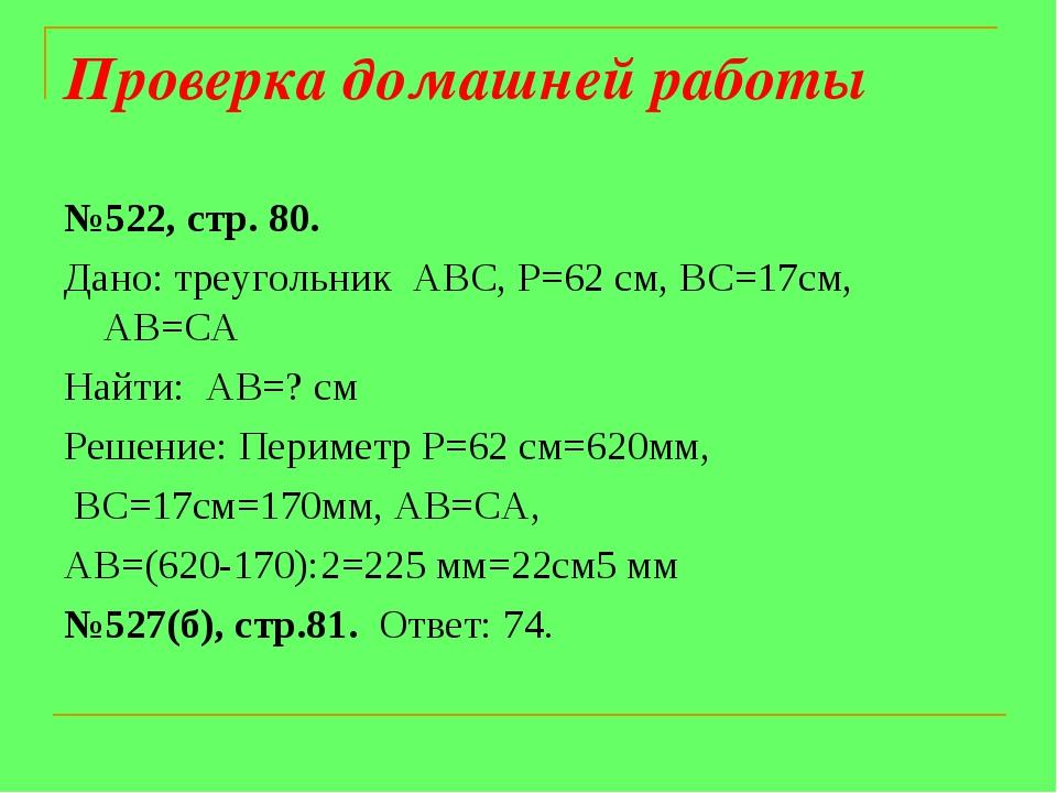 Проверка домашней работы №522, стр. 80. Дано: треугольник АВС, Р=62 см, ВС=17...
