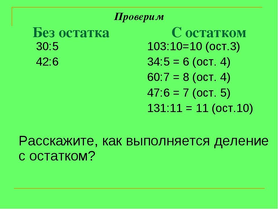 Проверим Без остатка С остатком 30:5103:10=10 (ост.3) 42:634:5 =...