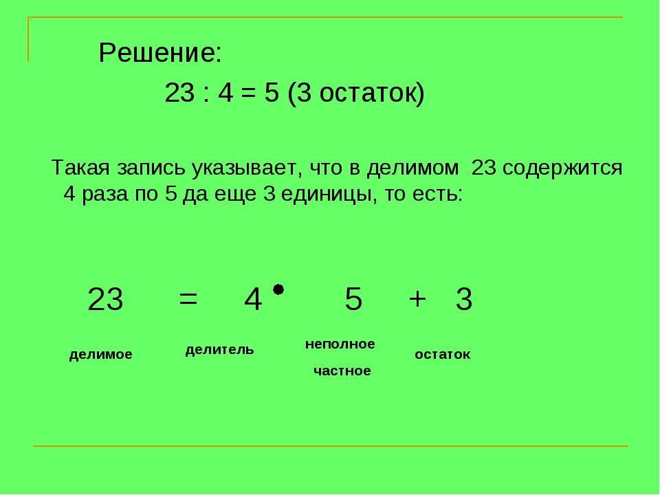 Решение: 23 : 4 = 5 (3 остаток)  Такая запись указывает, что в делимом...