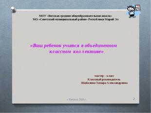 МОУ «Вятская средняя общеобразовательная школа» МО «Советский муниципальный р