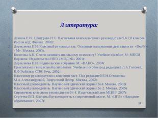 Литература: * Лунина Е.И., Шепурева Н.С. Настольная книга классного руководит