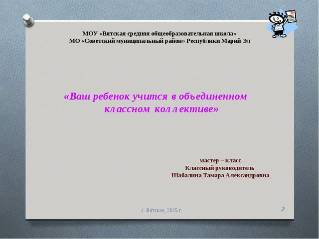 МОУ «Вятская средняя общеобразовательная школа» МО «Советский муниципальный р...