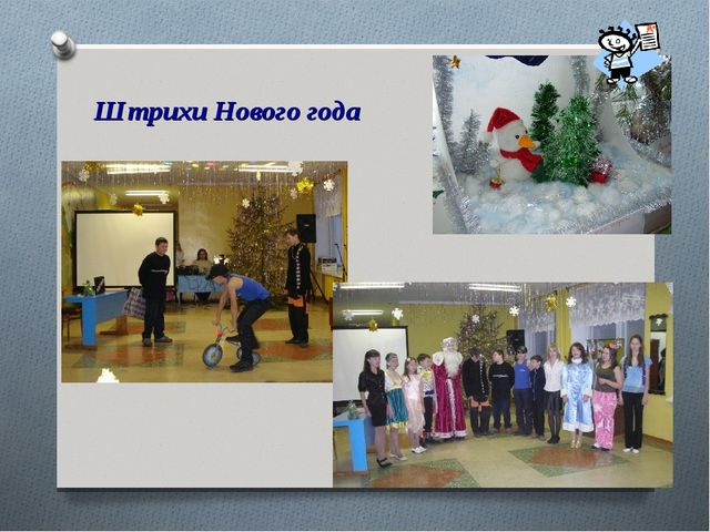 * Штрихи Нового года