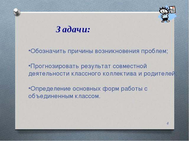 Задачи: * Обозначить причины возникновения проблем; Прогнозировать результат...