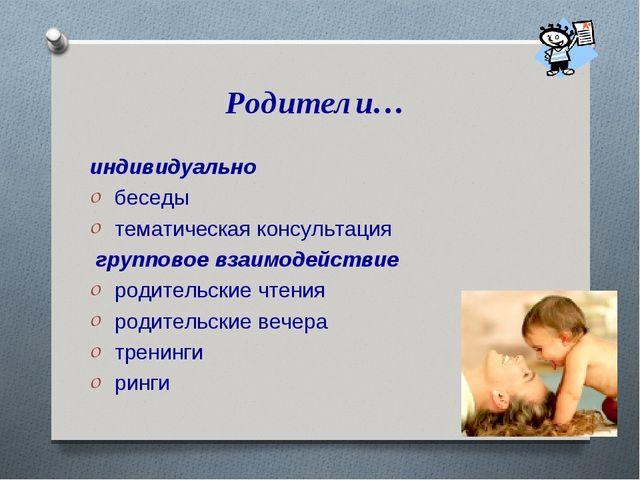Родители… индивидуально беседы тематическая консультация групповое взаимодейс...