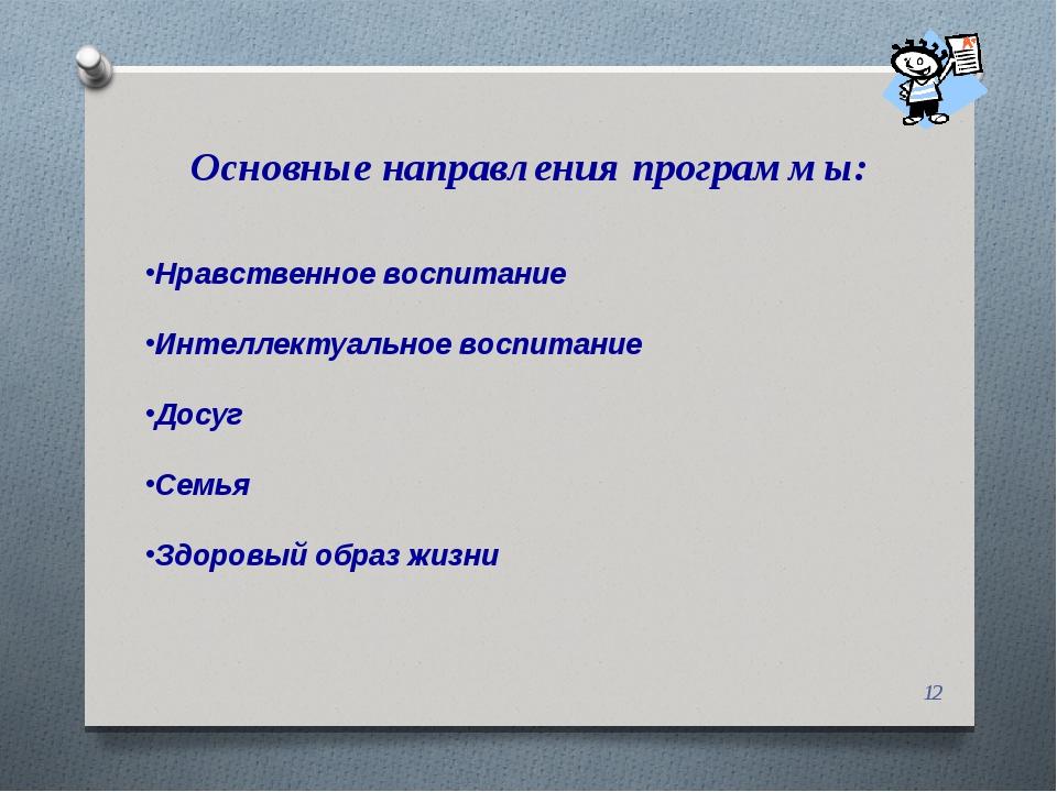 Основные направления программы: * Нравственное воспитание Интеллектуальное во...