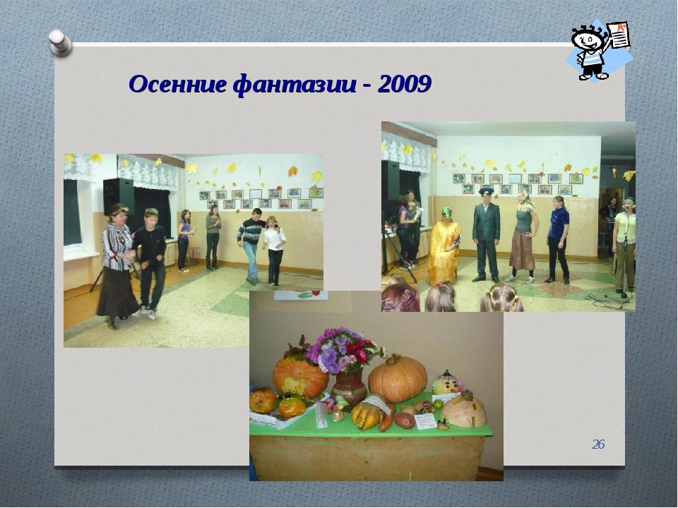 * Осенние фантазии - 2009