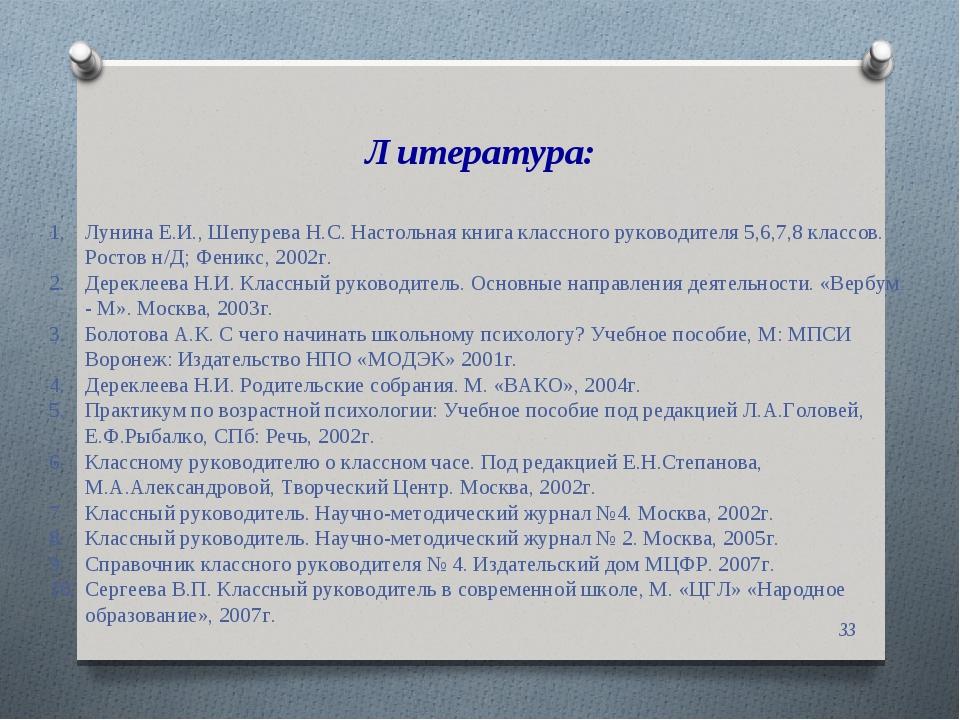 Литература: * Лунина Е.И., Шепурева Н.С. Настольная книга классного руководит...