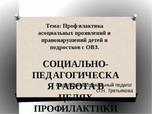 Тема: Профилактика асоциальных проявлений и правонарушений детей и подростков