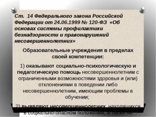 Ст. 14 Федерального закона Российской Федерации от 24.06.1999 № 120-ФЗ «Об ос
