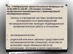 Ст. 5 Федерального закона Российской Федерации от 24.06.1999 № 120-ФЗ «Об осн