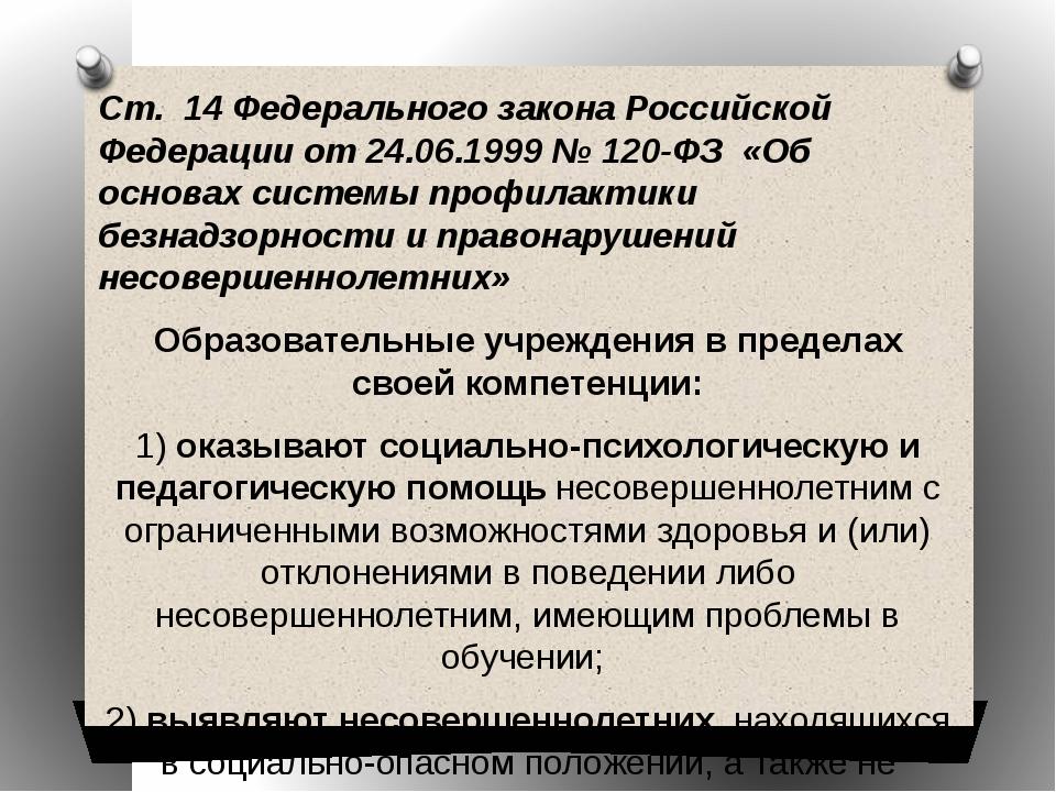 Ст. 14 Федерального закона Российской Федерации от 24.06.1999 № 120-ФЗ «Об ос...