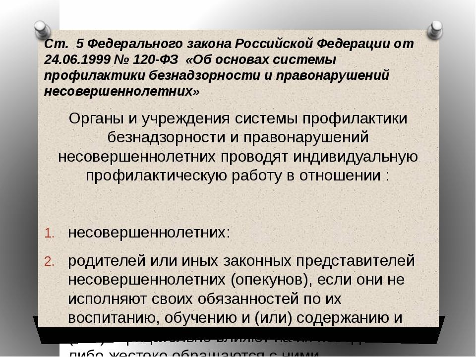 Ст. 5 Федерального закона Российской Федерации от 24.06.1999 № 120-ФЗ «Об осн...