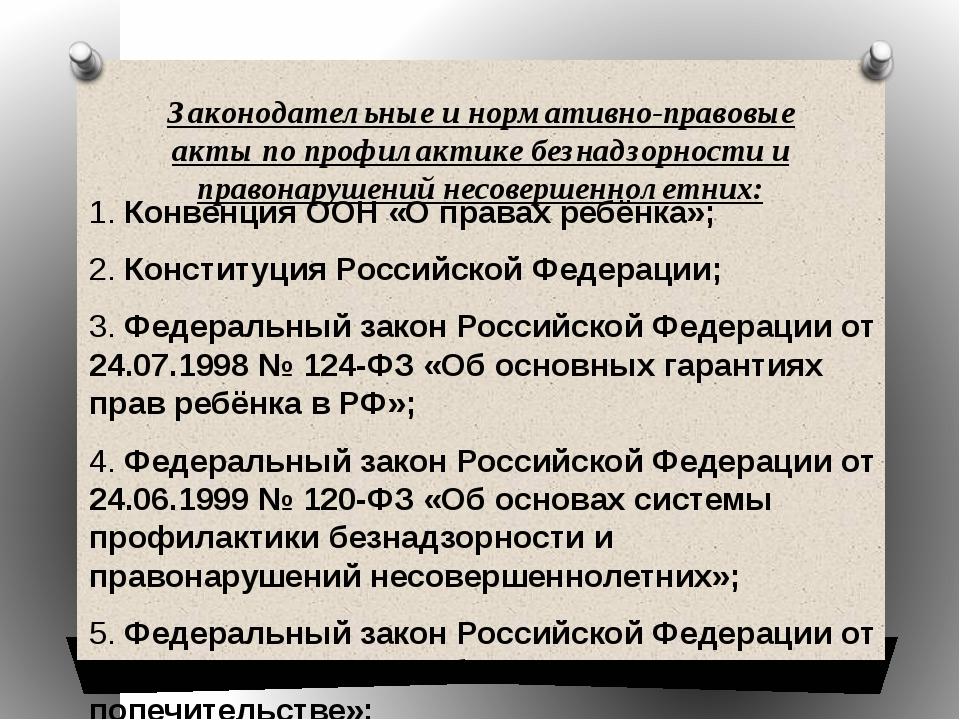 Законодательные и нормативно-правовые акты по профилактике безнадзорности и п...