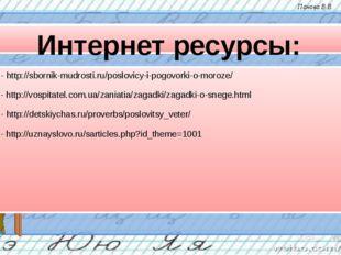Интернет ресурсы: 1 - http://sbornik-mudrosti.ru/poslovicy-i-pogovorki-o-moro