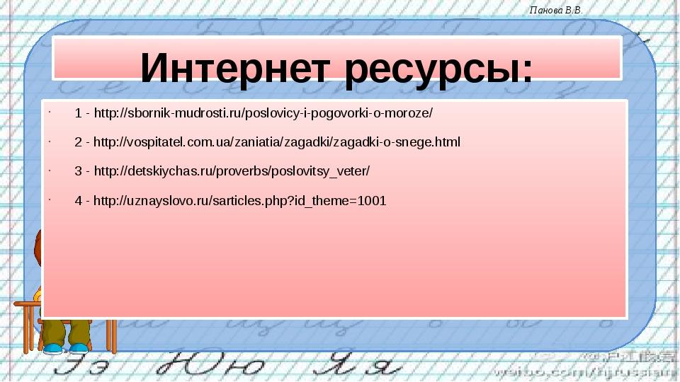 Интернет ресурсы: 1 - http://sbornik-mudrosti.ru/poslovicy-i-pogovorki-o-moro...