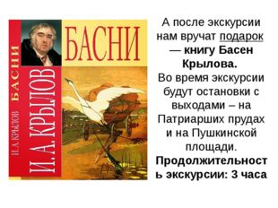 А после экскурсии нам вручат подарок — книгу Басен Крылова. Во время экскурси