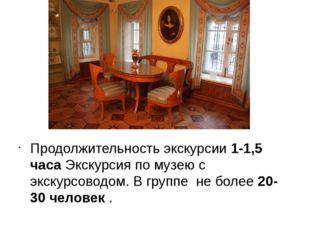 Продолжительность экскурсии 1-1,5 часа Экскурсия по музею с экскурсоводом. В