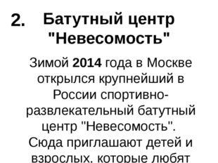 """Батутный центр """"Невесомость"""" Зимой 2014 года в Москве открылся крупнейший в Р"""