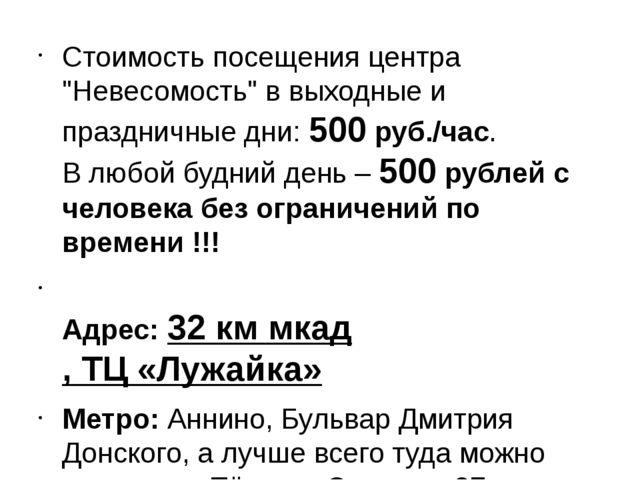 """Стоимость посещения центра """"Невесомость"""" в выходные и праздничные дни: 500 ру..."""