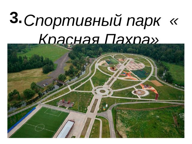 Спортивный парк «Красная Пахра» 3.