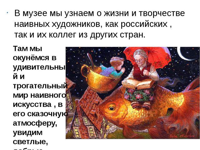 В музее мы узнаем о жизни и творчестве наивных художников, как российских , т...