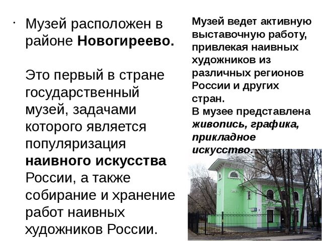 Музей расположен в районе Новогиреево. Это первый в стране государственный му...