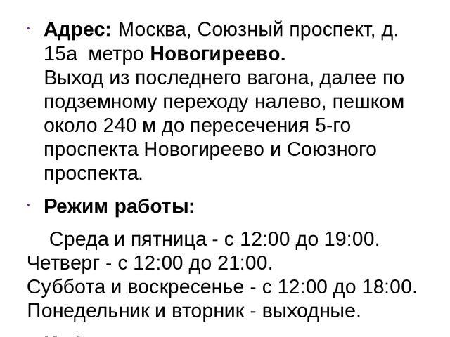 Адрес: Москва, Союзный проспект, д. 15аметроНовогиреево. Выход из последне...