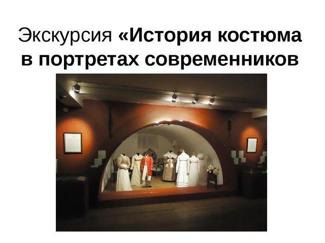 Экскурсия «История костюма в портретах современников А.С. Пушкина»