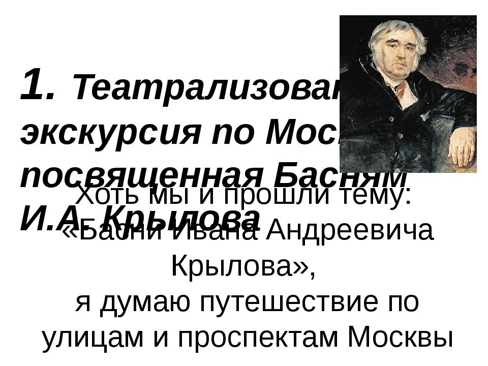 1. Театрализованная экскурсия по Москве, посвященная Басням И.А. Крылова Хоть...