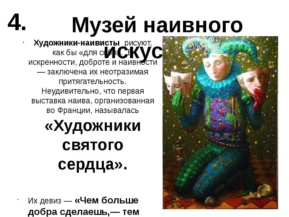 Музей наивного искусства Художники-наивисты рисуют, как бы «для себя». В искр...