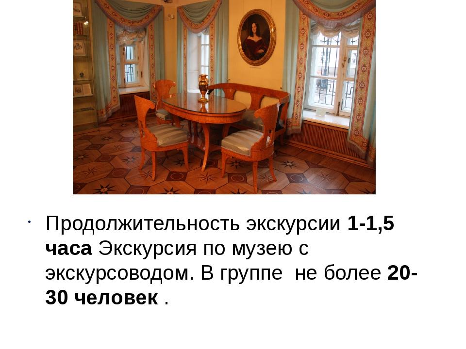 Продолжительность экскурсии 1-1,5 часа Экскурсия по музею с экскурсоводом. В...