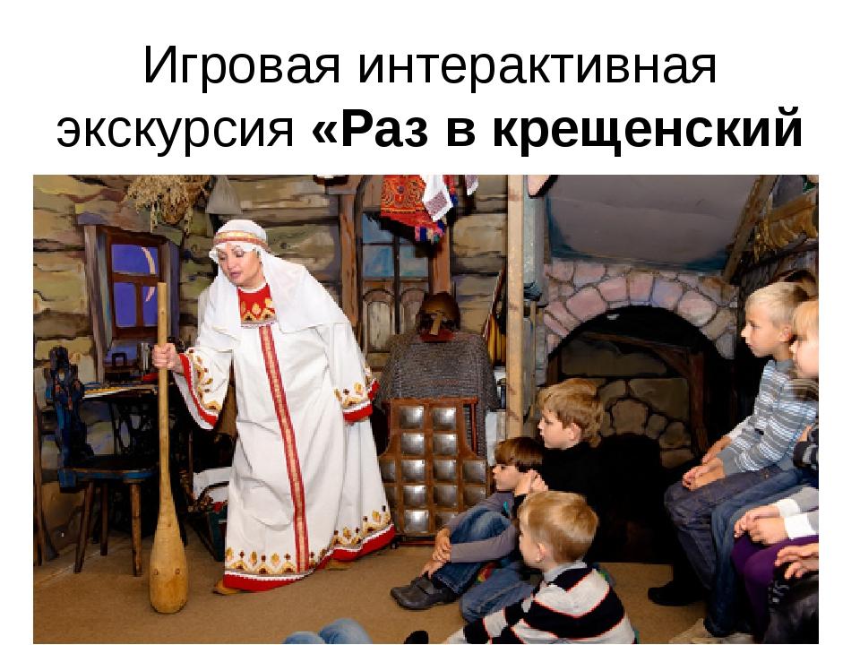 Игровая интерактивная экскурсия «Раз в крещенский вечерок…»