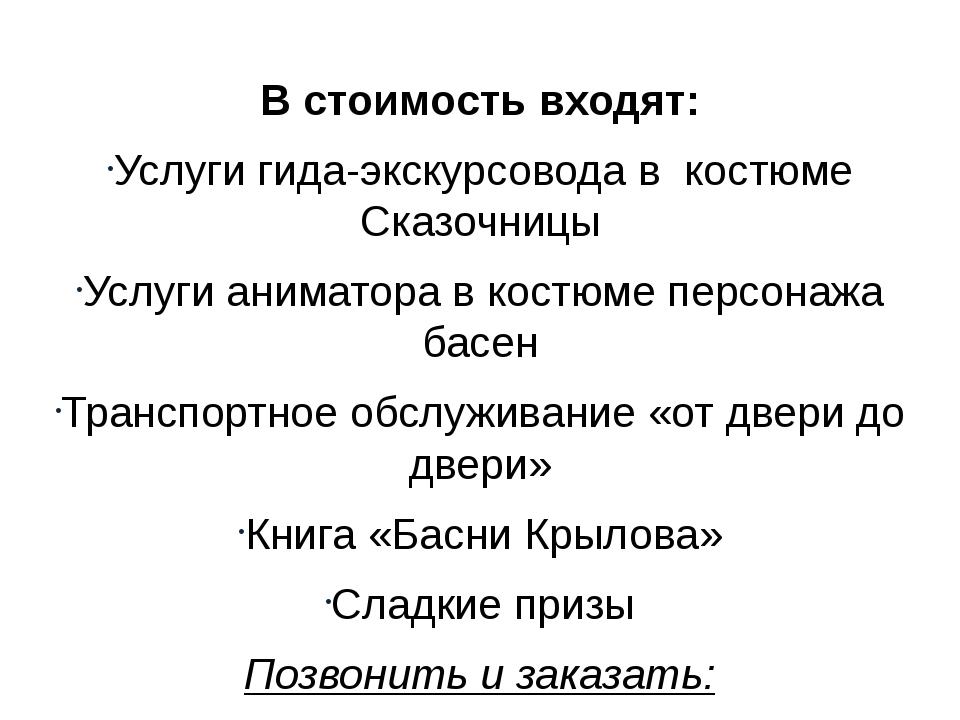В стоимость входят: Услуги гида-экскурсовода в костюме Сказочницы Услуги ани...