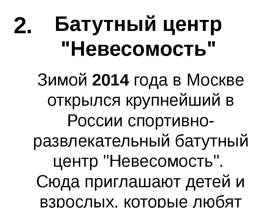 """Батутный центр """"Невесомость"""" Зимой 2014 года в Москве открылся крупнейший в Р..."""
