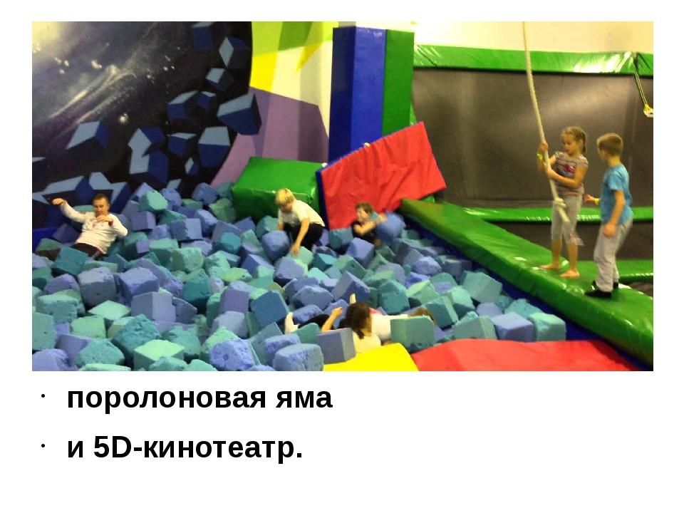поролоновая яма и 5D-кинотеатр.