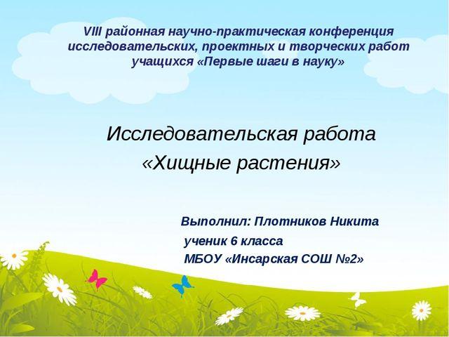VIII районная научно-практическая конференция исследовательских, проектных и...