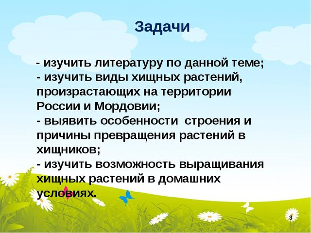- изучить литературу по данной теме; - изучить виды хищных растений, произра...