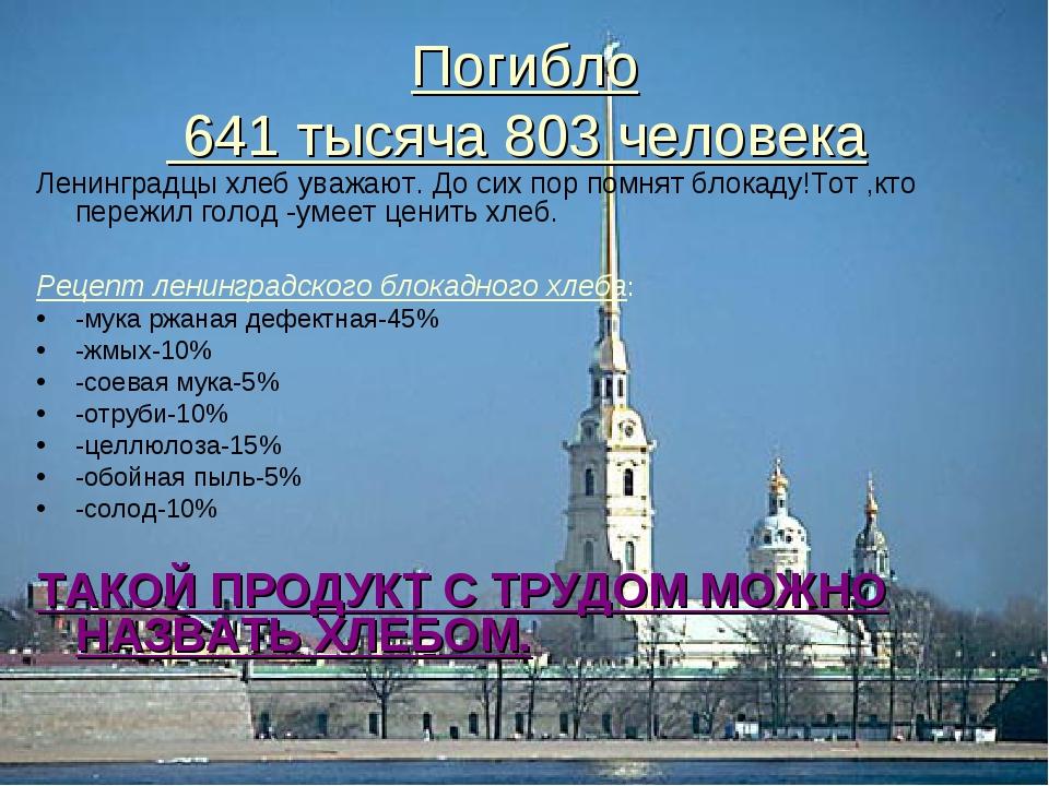 Погибло 641 тысяча 803 человека Ленинградцы хлеб уважают. До сих пор помнят б...