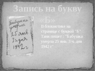 """Запись на букву «Б» В блокнотике на странице с буквой """"Б"""" Таня пишет : """"Бабуш"""