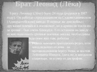 Брату Леониду (Лёке) было 24 года (родился в 1917 году). Он работал строгаль